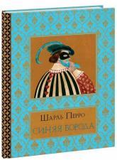 купить: Книга Синяя Борода