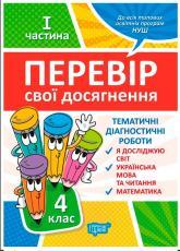 купить: Книга Перевір свої досягнення. Тематичні роботи на кожен тиждень І частина. 4 клас