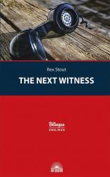 купити: Книга The Next Witness = Очередной свидетель