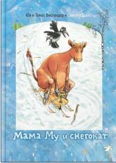 купити: Книга Мама Му и снегокат
