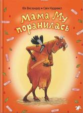 купити: Книга Мама Му поранилась