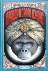 купить: Книга Правда о Салли Джонс