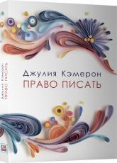 купить: Книга Право писать