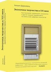 купить: Книга Экономика творчества в XXI веке