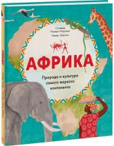 купити: Книга Африка. Природа и культура самого жаркого континента