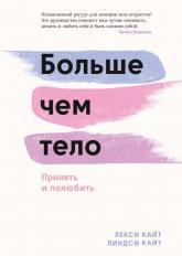 купить: Книга Больше чем тело. Принять и полюбить