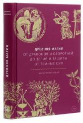 купити: Книга Древняя магия. От драконов и оборотней до зелий и защиты от темных сил