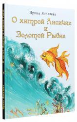 купити: Книга О хитрой Лисичке и Золотой Рыбке