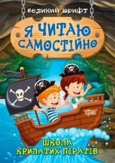 купить: Книга Я читаю самостійно. Школа крилатих піратів