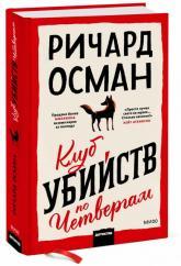 купити: Книга Клуб убийств по четвергам