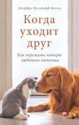 купить: Книга Когда уходит друг. Как пережить потерю любимого питомца