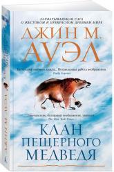 купить: Книга Клан Пещерного Медведя