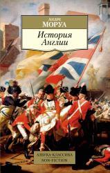 купить: Книга История Англии