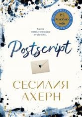 купить: Книга Postscript