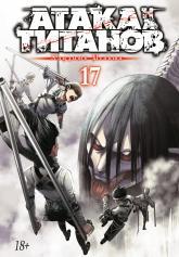 купить: Книга Атака на титанов. Книга 17
