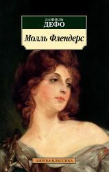 купить: Книга Молль Флендерс