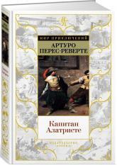 купить: Книга Капитан Алатристе
