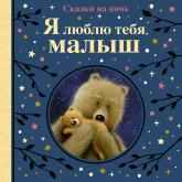 купить: Книга Я люблю тебя, малыш. Сказки на ночь (Весёлые строчки)