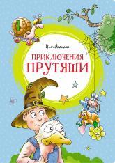 купить: Книга Приключения Прутяши