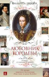 купить: Книга Любовник королевы. Роман о Елизавете Тюдор