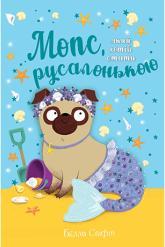 купити: Книга Мопс, який хотів стати русалонькою. Книга 5