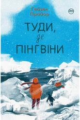 купить: Книга Туди, де пінгвіни