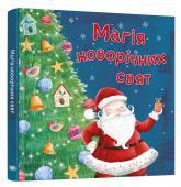 купить: Книга Магія новорічних свят