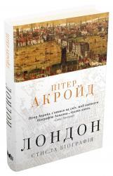 купить: Книга Лондон. Стисла біографія