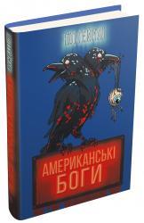 купить: Книга Американські боги (нова обкладинка)