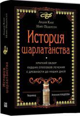 купити: Книга История шарлатанства