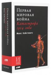 купить: Книга Первая мировая война: Катастрофа 1914 года