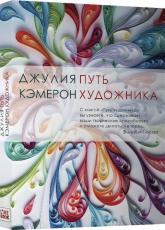 купить: Книга Путь художника