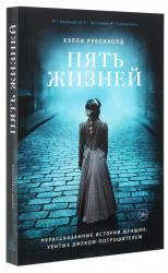 купити: Книга Пять жизней. Нерассказанные истории женщин, убитых Джеком-потрошителем