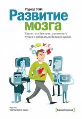 купити: Книга Развитие мозга. Как читать быстрее, запоминать лучше и добиваться больших целей