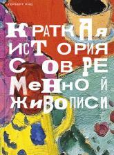 купить: Книга Краткая история современной живописи