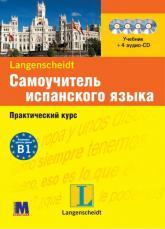 купить: Книга Самоучитель испанского языка. Практический курс+4CD