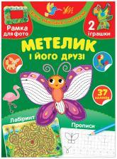 купити: Книга Творча майстерня з наліпками. Метелик і його друзі