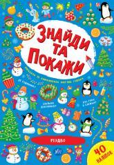 купити: Книга - Іграшка Знайди та покажи. Різдво