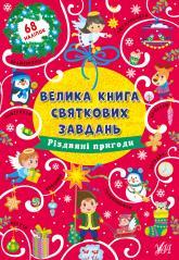 купити: Книга - Іграшка Велика книга святкових завдань.Різдвяні пригоди