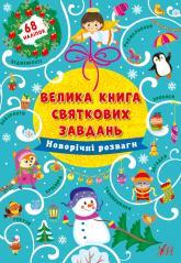 купити: Книга - Іграшка Велика книга святкових завдань.Новорічні розваги