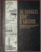 купить: Книга 50 великих книг о бизнесе