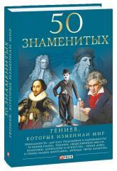 купить: Книга 50 гениев, которые изменили мир