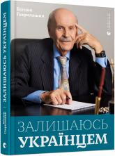 купить: Книга Залишаюсь українцем