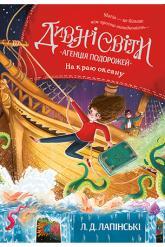 купить: Книга Дивні світи. Агенція подорожей. На краю океану. Книжка 2