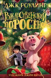 купить: Книга Рождественский Поросёнок