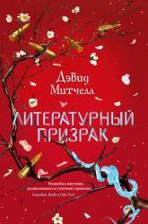 купить: Книга Литературный призрак