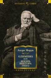 купить: Книга Олимпио, или Жизнь Виктора Гюго