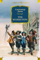 купить: Книга Три мушкетера