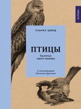 купить: Книга Птицы: Крылатые чудеса природы