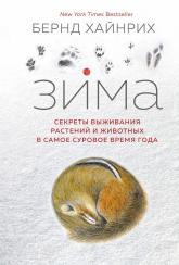 купить: Книга Зима. Секреты выживания растений и животных в самое суровое время года